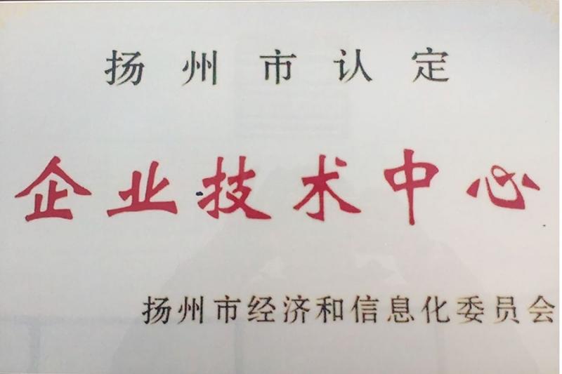 扬州市认定企业技术中心
