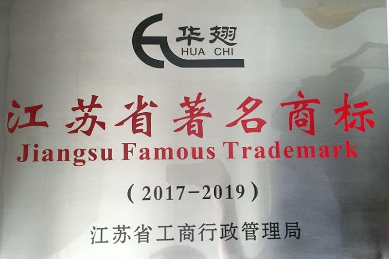 江苏省名商标