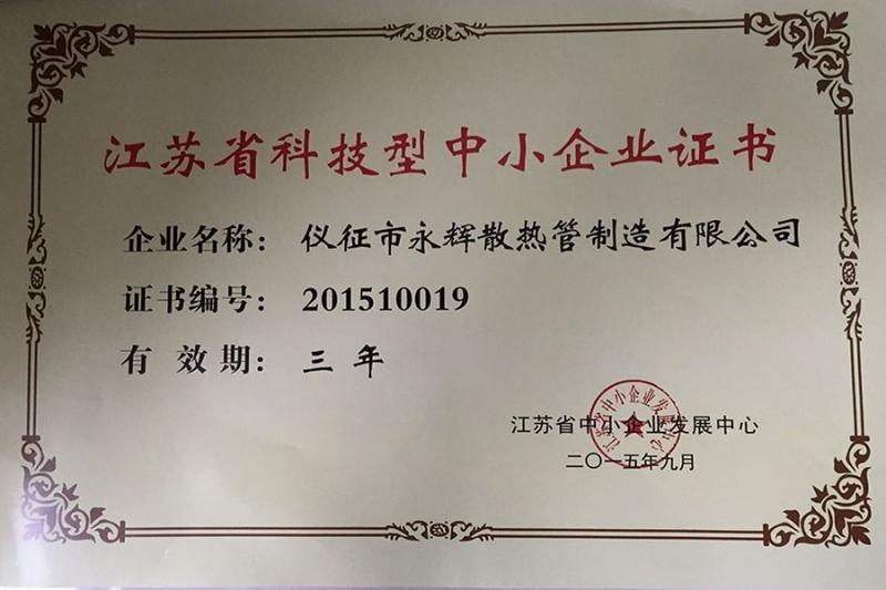 江苏省科技型中小企业认证